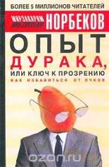 Опыт дурака, или Ключ к прозрению. Как избавиться от очков. Мирзакарим Норбеков, 9785171112455