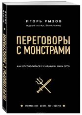 Переговоры с монстрами. Игорь Рызов, 9785040958436