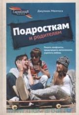 Подросткам и родителям. Джулиан Мелгоса, 9785868477683