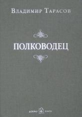 Полководец. Тарасов Владимир, 9785981246036