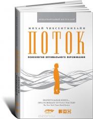 Поток: Психология оптимального переживания. Михай Чиксентмихайи, 9785916718577