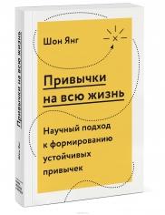 Привычки на всю жизнь. Научный подход к формированию устойчивых привычек. Шон Янг, 9785001172635