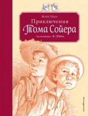 Приключения Тома Сойера (ил. К.Ф. Пэйна) (Том и Гек). Марк Твен, 9785699934799