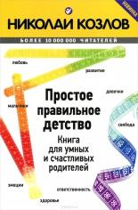 Простое правильное детство. Книга для умных и счастливых родителей. Николай Козлов, 9785699828715