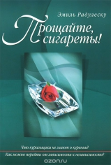 Прощайте сигареты. Эмиль Радулеску,9785868476877