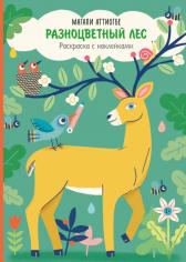Разноцветный лес. Раскраска с наклейками. Магали Аттиогбе, 9785001000389