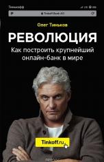 Революция. Как построить крупнейший онлайн-банк в мире. Олег Тиньков, 9785040898114