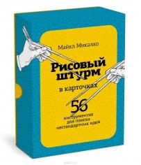 РИСОВЫЙ ШТУРМ в карточках. 56 инструментов для поиска нестандартных идей, 9785001176497. Майкл Микалко