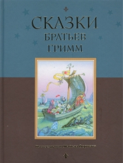 Сказки братьев Гримм. Гримм Я., Гримм В., 9785699795024