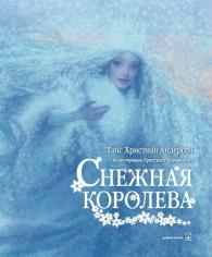 Снежная королева. Андерсен Г.Х., 9785981246586
