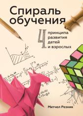 Спираль обучения. 4 принципа развития детей и взрослых. Митчел Резник, 9785001175827