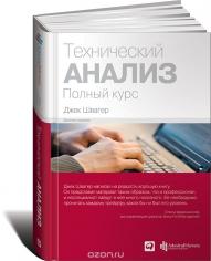 Технический анализ: Полный курс. Джек Д. Швагер, 9785961467826