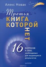 Третья книга, которой нет. 16 вопросов к себе, необходимых для выдающихся результатов. Новак Алекс, 9785446104765
