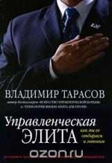 Управленческая элита. Как мы ее отбираем и готовим. Владимир Тарасов, 9785981244612