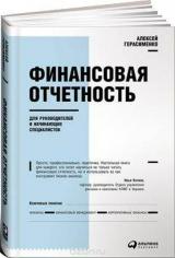 Финансовая отчетность для руководителей и начинающих специалистов. Алексей Герасименко, 9785961467581