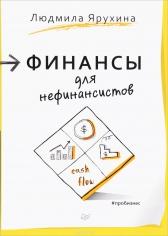 Финансы для нефинансистов. Людмила Ярухина, 9785446109661