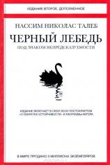 Черный лебедь. Под знаком непредсказуемости. Нассим Николас Талеб, 9785389098947