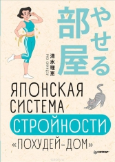 Японская система стройности «Похудей-дом». Риэ Симидзу, 9785001162186