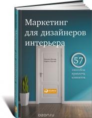 Маркетинг для дизайнеров интерьера: 57 способов привлечь клиентов. Наталия Митина, Кирилл Горский,  9785961468830
