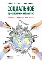 Социальное предпринимательство: миссия – сделать мир лучше. Джилл Кикал, 9785961444582