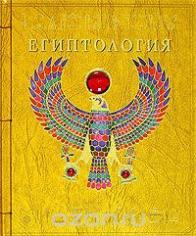 Египтология. Коллектив авторов, 9785180009227