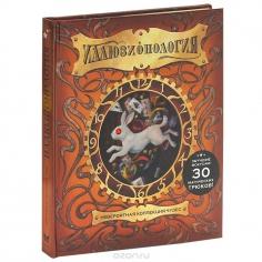 Иллюзионология. Невероятная коллекция чудес. Обучение фокусам! 30 магических трюков. Коллектив авторов, 9785389035416