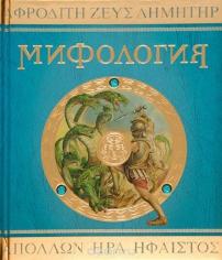 Мифология. Коллектив авторов, 9785180012067