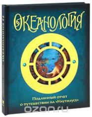 Океанология. Коллектив авторов, 9785389000629