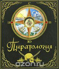 Пиратология. Коллектив авторов, 9785180010537