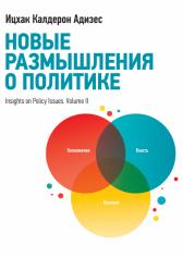 Новые размышления о политике. Ицхак Адизес, 9785000579398