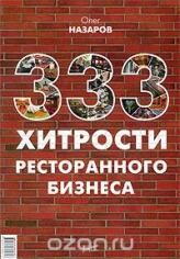 333 хитрости ресторанного бизнеса. Олег Назаров. 9785981760617