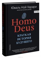 Homo Deus. Краткая история будущего. Юваль Ной Харари, 9785906837929