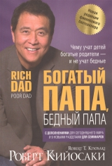 Богатый папа, бедный папа. (мягк.) Роберт Кийосаки, 9789851535176