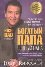 Богатый папа, бедный папа. (тв.) Роберт Киосаки, 9789851535183