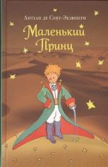 Маленький принц. рис.автора (средн., коричн.) Сент-Экзюпери , 9785699901302