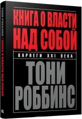 Книга о власти над собой (тв). Тони Роббинс, 9789851537712