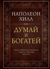 Думай и богатей. Подарочное издание. Наполеон Хилл , 9785699992911