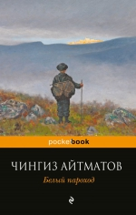 Белый пароход, Ч. Айтматов, 9785699964680