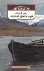 Пегий пес, бегущий краем моря, Ч. Айтматов 9785389105249