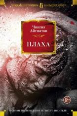 Большие книги Ч. Айтматова, 9785389121072