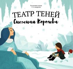 Театр теней. Снежная королева, 9785950089923