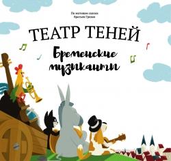 Театр теней. Бременские музыканты, 9785950089930