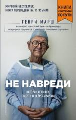 Не навреди. Истории о жизни, смерти и нейрохирургии (покет). Генри Марш, 9785040935215