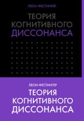 Теория когнитивного диссонанса. Леон Фестингер, 9785699957057