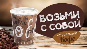 КОФЕ С СОБОЙ / KOHV KAASA